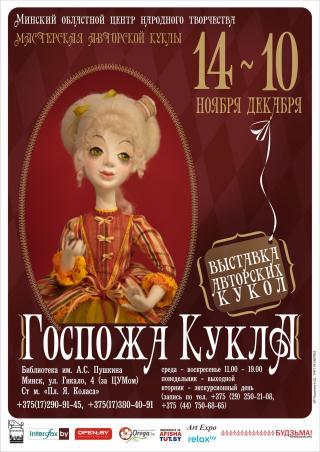 «Госпожа кукла» выставка.