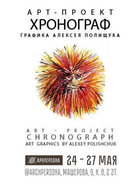 Выставка Хронограф